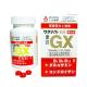 人生製藥 渡邊GX糖衣錠